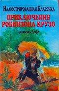 Дефо Даниэль - Приключения Робинзона Крузо (илл.)