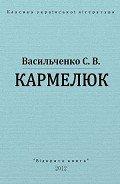 Васильченко Степан Васильевич - Кармелюк