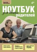 Культин Никита Борисович - Ноутбук для ваших родителей