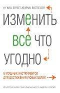 Новикова Татьяна О. - Изменить все что угодно.6 мощных инструментов для достижения любых целей