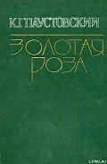 Паустовский Константин Георгиевич - Горная роса
