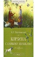 Паустовский Константин Георгиевич - Корзина с еловыми шишками