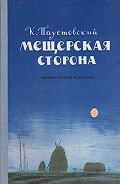 Паустовский Константин Георгиевич - Мещерская сторона