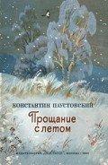 Паустовский Константин Георгиевич - Прощание с летом