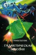 Гамильтон Эдмонд Мур - Галактическая миссия (сборник)