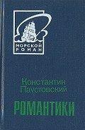 Паустовский Константин Георгиевич - Романтики