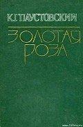 Паустовский Константин Георгиевич - Снег