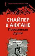 Бобров Глеб Леонидович - Снайпер в Афгане. Порванные души