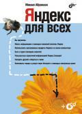 Абрамзон М. Г. - Яндекс для всех