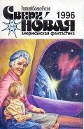 Айзенберг Ларри - Сверхновая американская фантастика, 1996 № 05-06