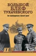 Широкорад Александр Борисович - «Большой блеф» Тухачевского. Как перевооружалась Красная армия