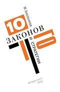 Емельянов Михаил Геннадьевич - Десять законов Го и стратегии