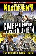 Конторович Александр Сергеевич - Смертник в серой шинели. Трилогия