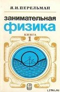 Перельман Яков Исидорович - Занимательная физика. Книга 1