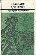 Михасенко Геннадий Павлович - Пятая четверть