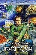Злотников Роман Валерьевич - Армагеддон