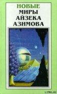 Азимов Айзек - Адский огонь