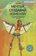 Кондукова Эльвира В. - Мечтай, создавай, изменяй!