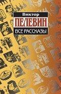 Пелевин Виктор Олегович - Все рассказы (Сборник)
