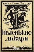 Сетон-Томпсон Эрнест - Маленькие дикари (Издание 1923 г.)