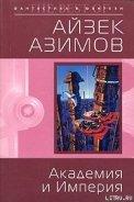 Азимов Айзек - Академия и Империя (Основание и Империя)