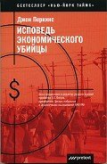 Перкинс Джон М. - Исповедь экономического убийцы