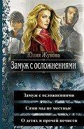 Жукова Юлия Борисовна - Замуж с осложнениями. Трилогия (СИ)