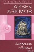Азимов Айзек - Академия и Земля