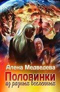 Медведева Алена Викторовна - Половинки из разных Вселенных (СИ)