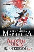 Маринина Александра Борисовна - Ангелы на льду не выживают. Том 2