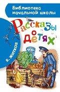 Житков Борис Степанович - Рассказы о детях (с иллюстрациями)