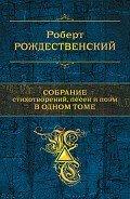 Рождественский Роберт Иванович - Собрание стихотворений, песен и поэм в одном томе