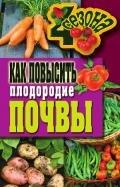 Хворостухина Светлана Александровна - Как повысить плодородие почвы