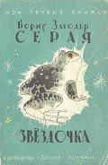 Заходер Борис Владимирович - Серая звездочка