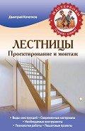 Кочетков Дмитрий Анатольевич - Лестницы. Проектирование и монтаж