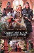 Гончарова Галина Дмитриевна - Интриги королевского двора