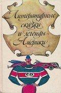 Читать книгу Литературные сказки и легенды Америки