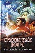 Риордан Рик - Греческие боги. Рассказы Перси Джексона
