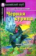 Погорельский Антоний - Черная курица, или Подземные жители / The Black Hen