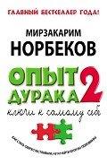 Норбеков Мирзакарим Санакулович - Опыт дурака-2. Ключи к самому себе