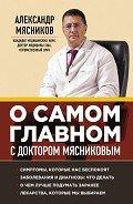 Мясников Александр Леонидович - О самом главном с доктором Мясниковым