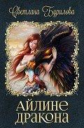 Бурилова Светлана - Айлине дракона (СИ)