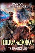 Злотников Роман Валерьевич - Генерал-адмирал. Тетралогия