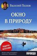 Песков Василий Михайлович - Окно в природу
