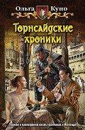 Куно Ольга - Торнсайдские хроники