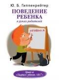 Гиппенрейтер Юлия Борисовна - Поведение ребенка в руках родителей