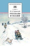 Ушинский Константин Дмитриевич - Рассказы и сказки(сборник)