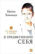 Хакамада Ирина Муцуовна - В предвкушении себя. От имиджа к стилю