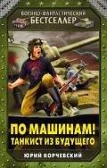 Корчевский Юрий Григорьевич - По машинам! Танкист из будущего