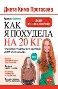 Сурженко Ярослава - Диета Кима Протасова. Как я похудела на 20 кг. Пошаговое руководство к здоровой стройности навсегда